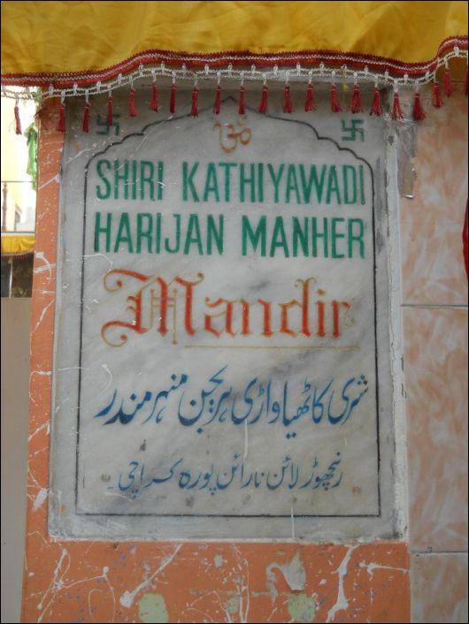 Famous Hindu Temples In Pakistan
